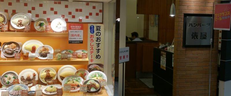 陶板焼きハンバーグ 俵屋 蒲田東急プラザ店