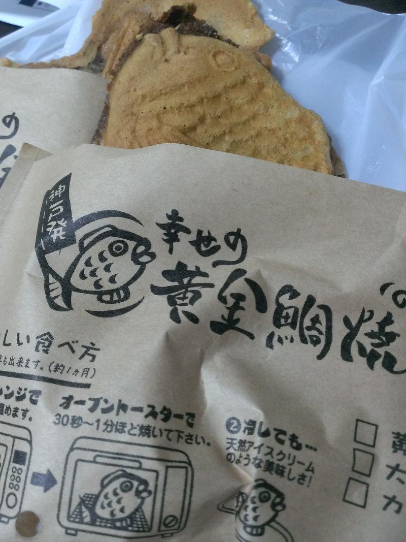 幸せの黄金鯛焼き 岸和田店