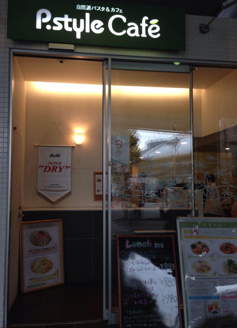 P.style Cafe 千駄ヶ谷駅店