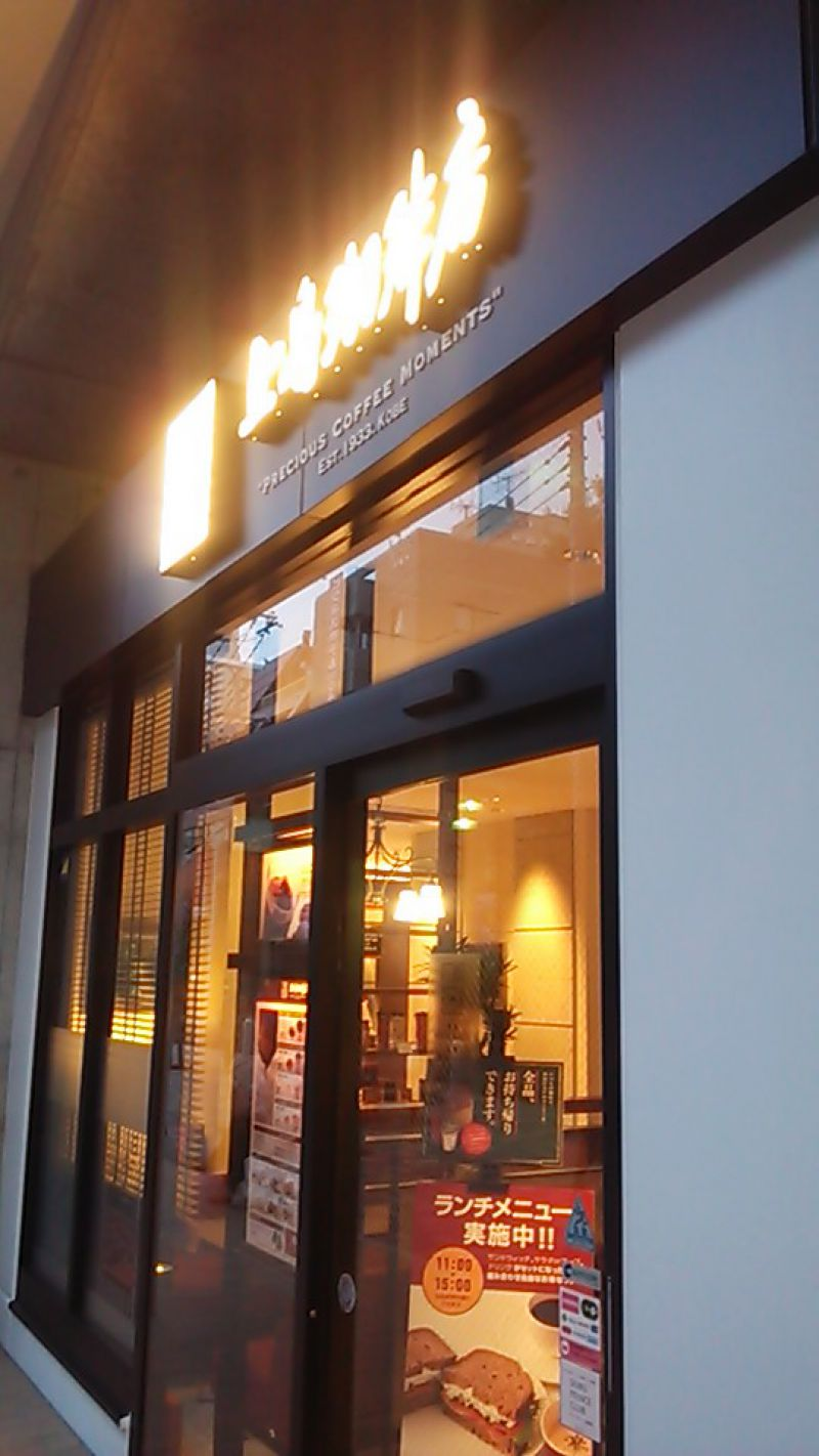 上島珈琲店 エミオ武蔵境店