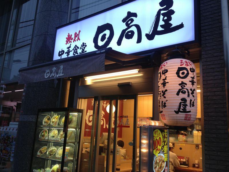 日高屋 千駄ヶ谷店