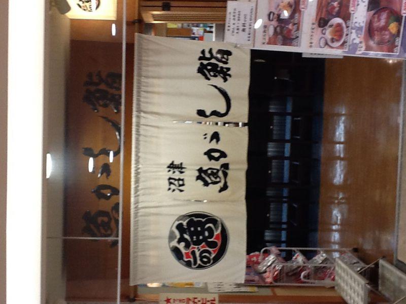 魚がし鮨 静岡パルシェ店