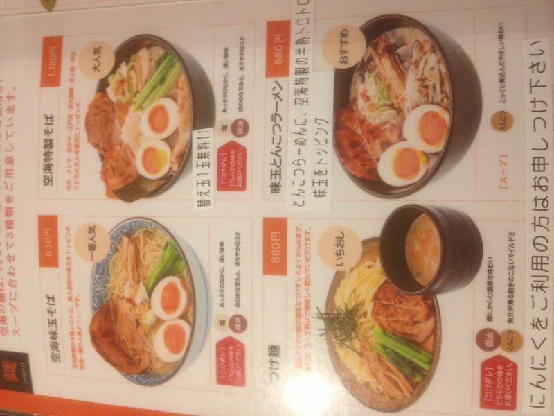 麺屋 空海 府中店