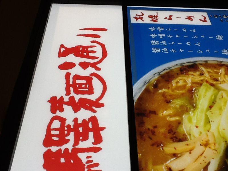 静岡 驛麺通り