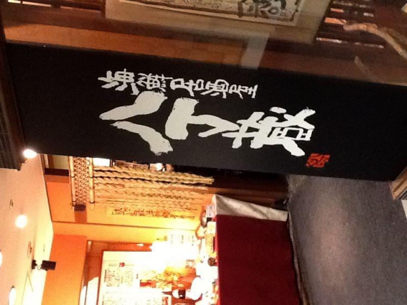 海鮮居酒屋 八丁蔵 静岡ASTY店の口コミ