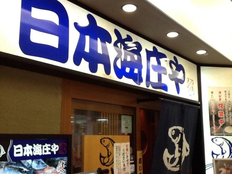 日本海庄や ASTY静岡店