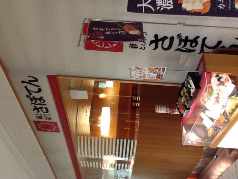 新宿さぼてん ASTY静岡店
