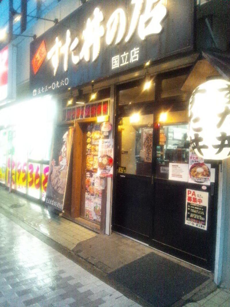 名物すた丼の店 国立東店
