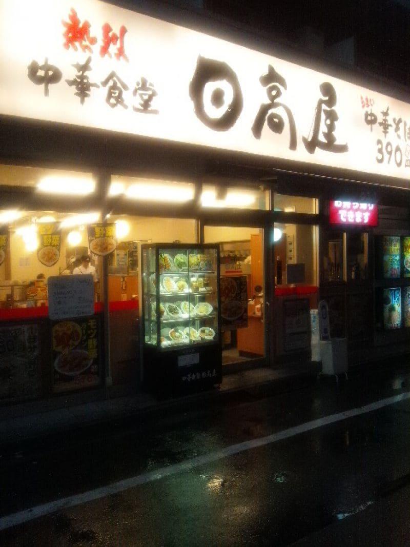 日高屋 国立南口店