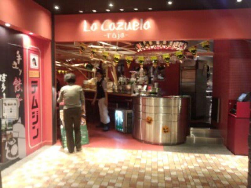 La Cazuela -roja-  ラ カスエラ ロハ グランフロント大阪