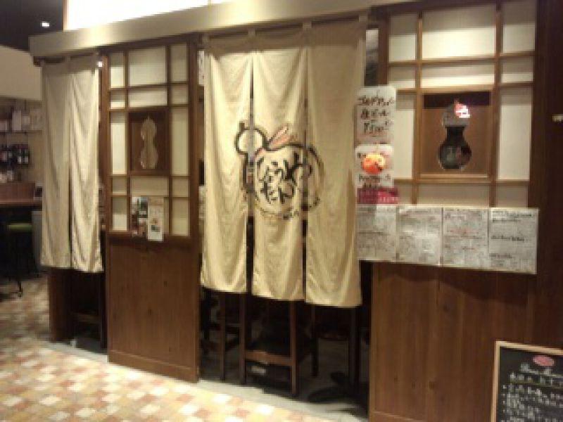 憩酒屋 ひょうたんや グランフロント大阪