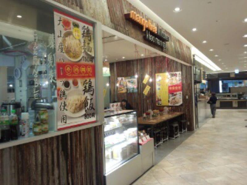 mango tree kitchen khao man gai マンゴーツリー・キッチン・カオマンガイ グランフロント大阪