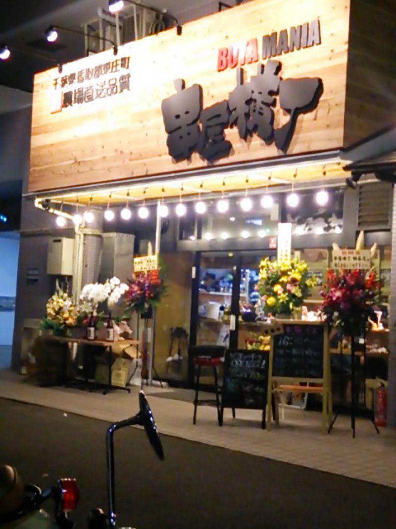 綱島の串屋横丁