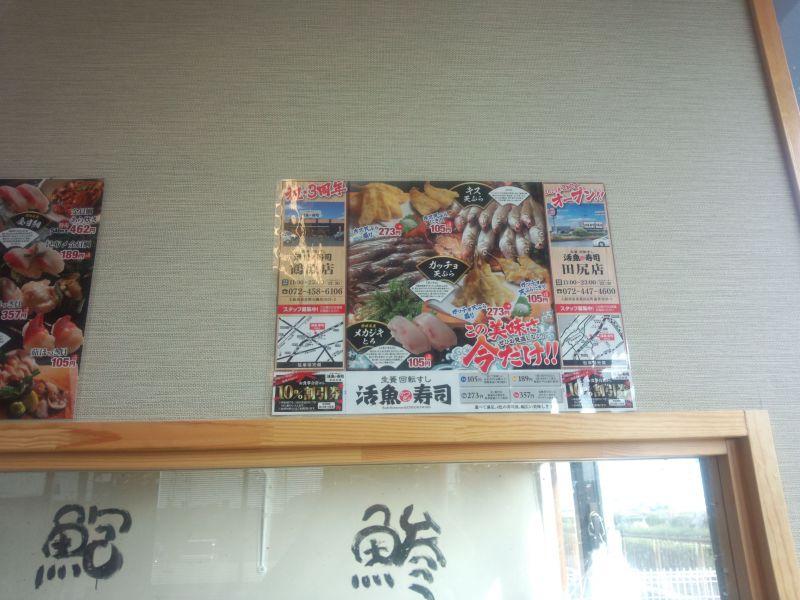 活魚寿司 田尻店
