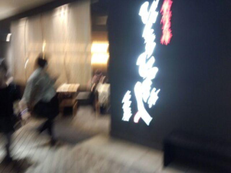 ひつまぶし 名古屋 備長 グランフロント大阪店