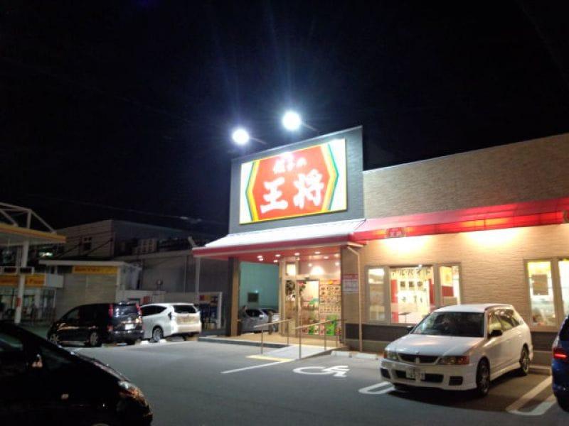 餃子の王将 富洲原店の口コミ