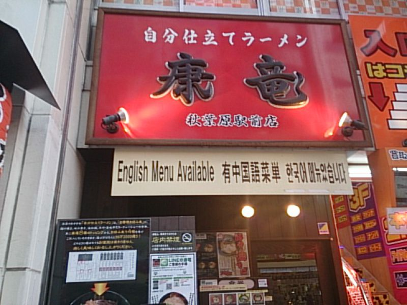 康竜  秋葉原店