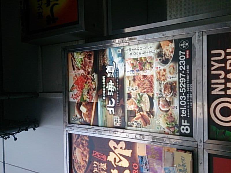 居酒屋 北海道 秋葉原店