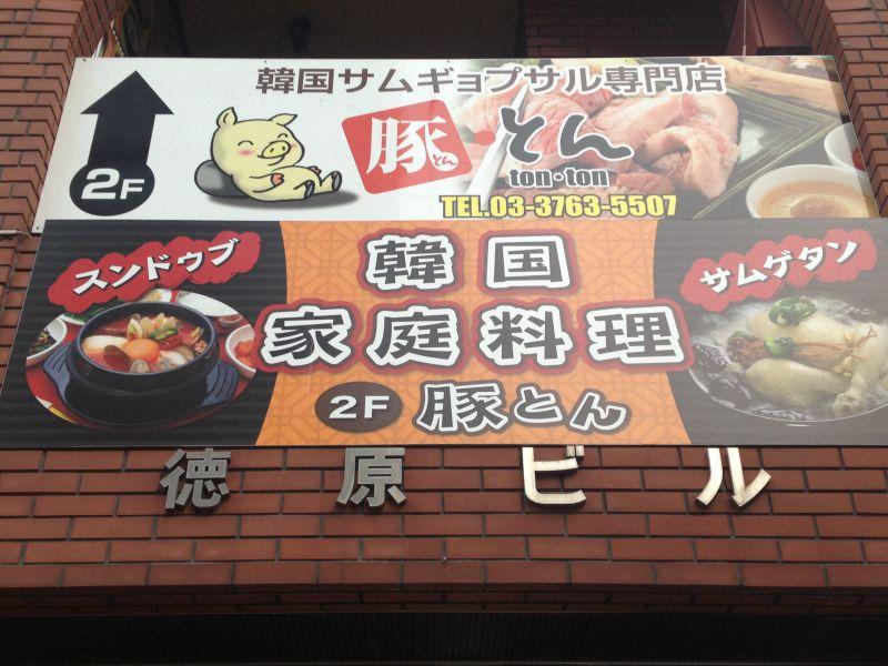 韓国サムギョプサル専門店 豚・とんの口コミ