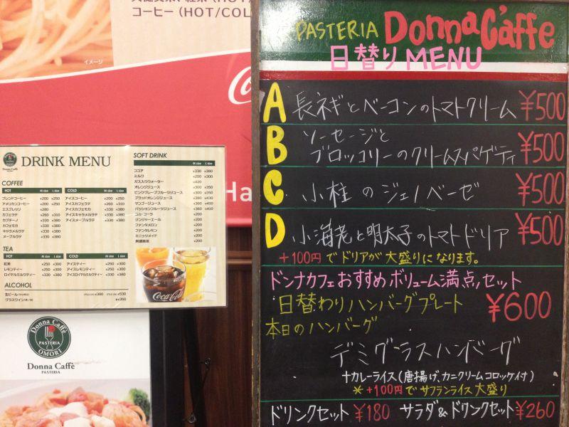 Donna Cafe 大森店