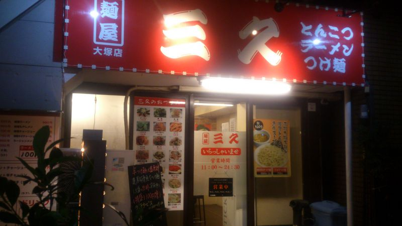 麺屋 三久 大塚店