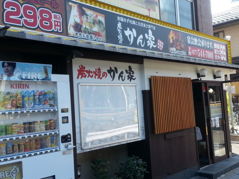 炭火焼き かん家 JR瀬田駅前店