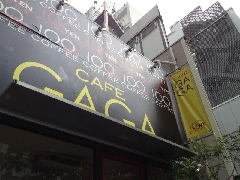 cafe GAGA 西通り店