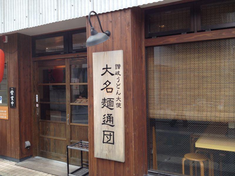 讃岐うどん大使 大名麺通団