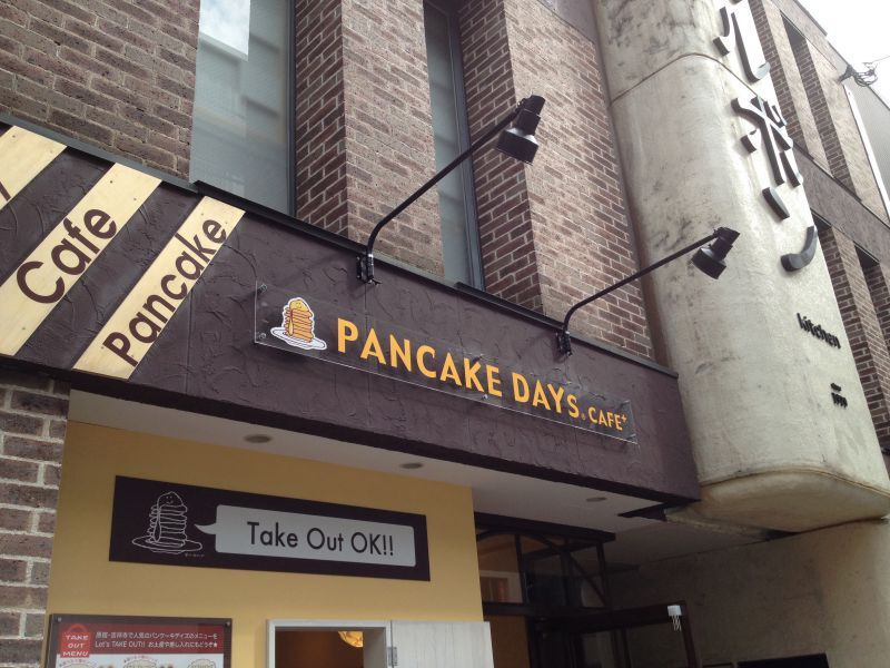 PANCAKE DAYS CAFE+