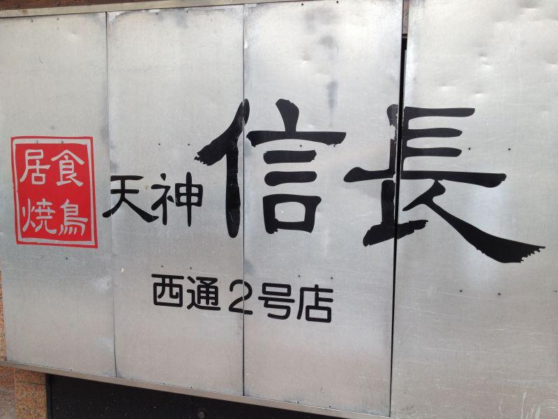 天神信長 西通り2号店