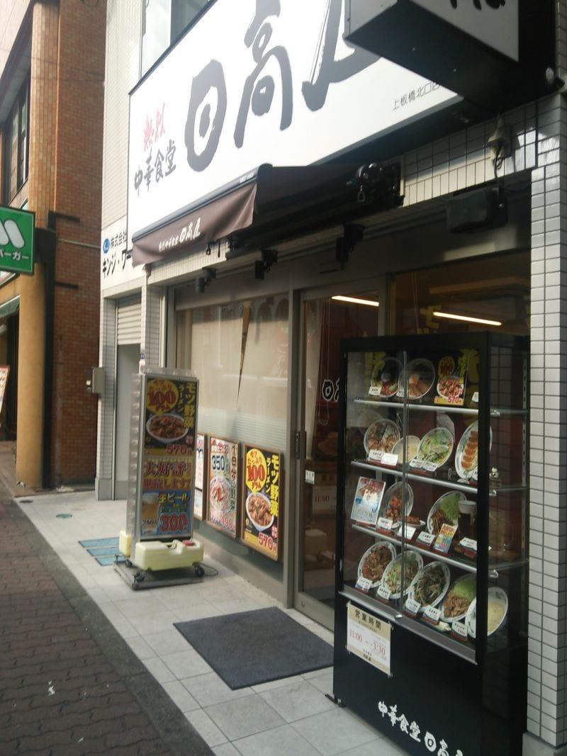 日高屋 上板橋北口店