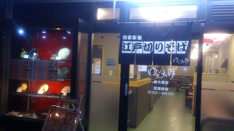 ゆで太郎 新大塚店