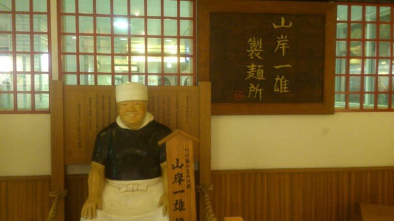 山岸一雄製麺所 池袋店