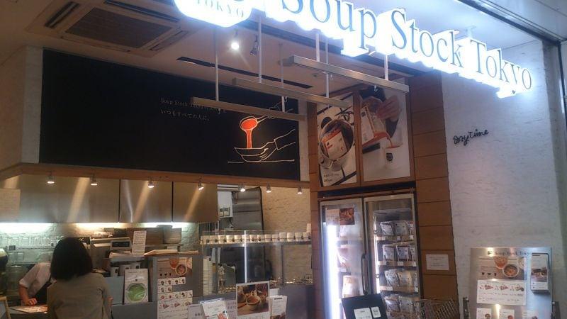 スープストックトーキョー Echika池袋
