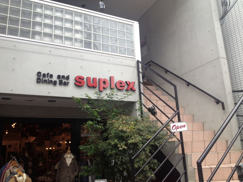 Cafe and Dining Bar suplex 糀谷店