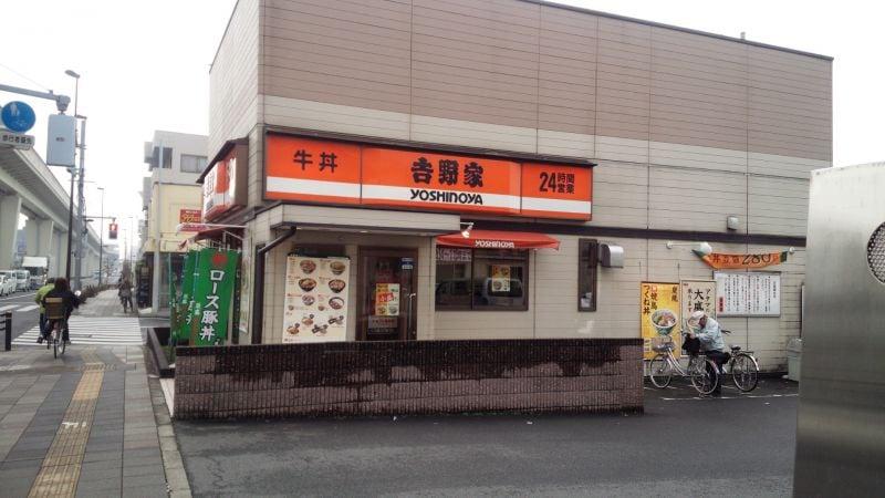 吉野家 尾久橋通り皿沼店