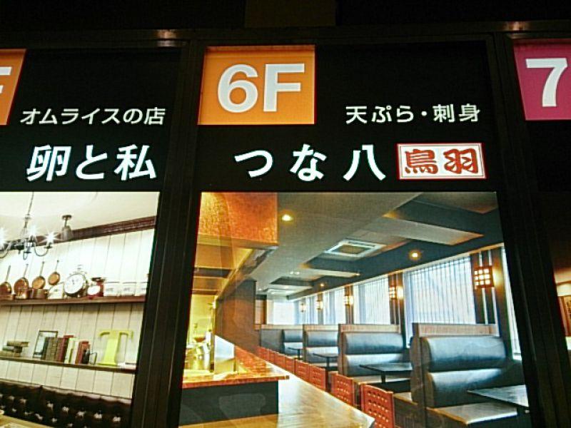 新宿つな八 渋谷北口店