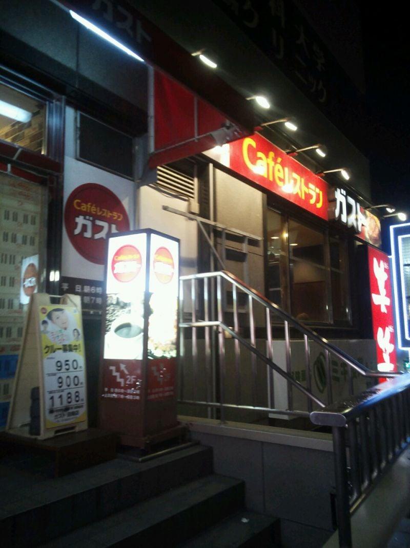 ガスト 田端店