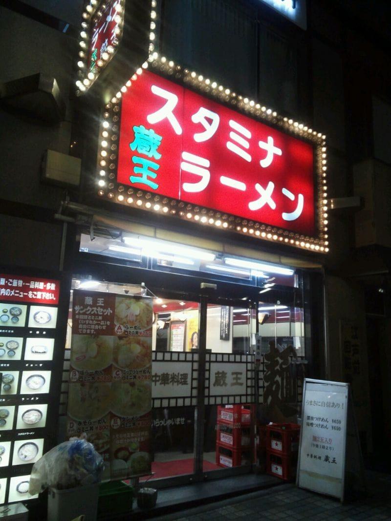 スタミナラーメン 蔵王 田端店