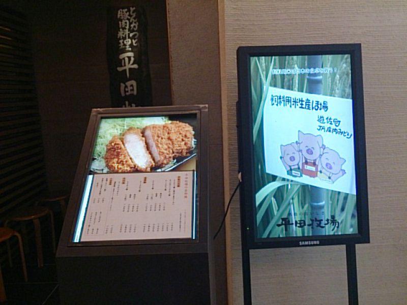 平田牧場 コレド日本橋店