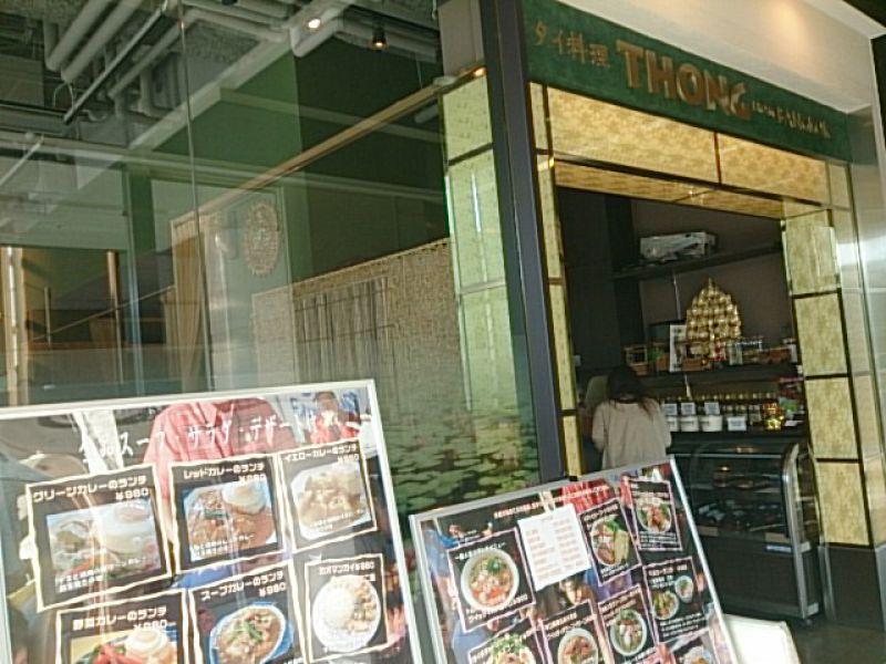 タイレストラン 沌 コレド日本橋店