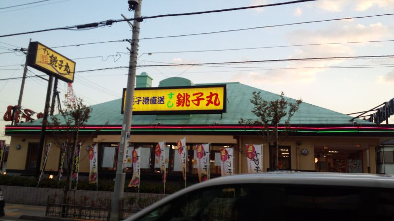 すし銚子丸 西新井店