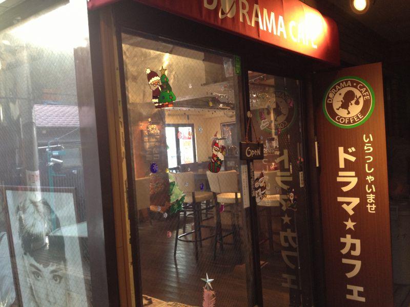 ドラマカフェ 下北沢店