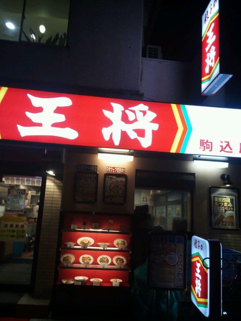 餃子の王将 駒込店の口コミ