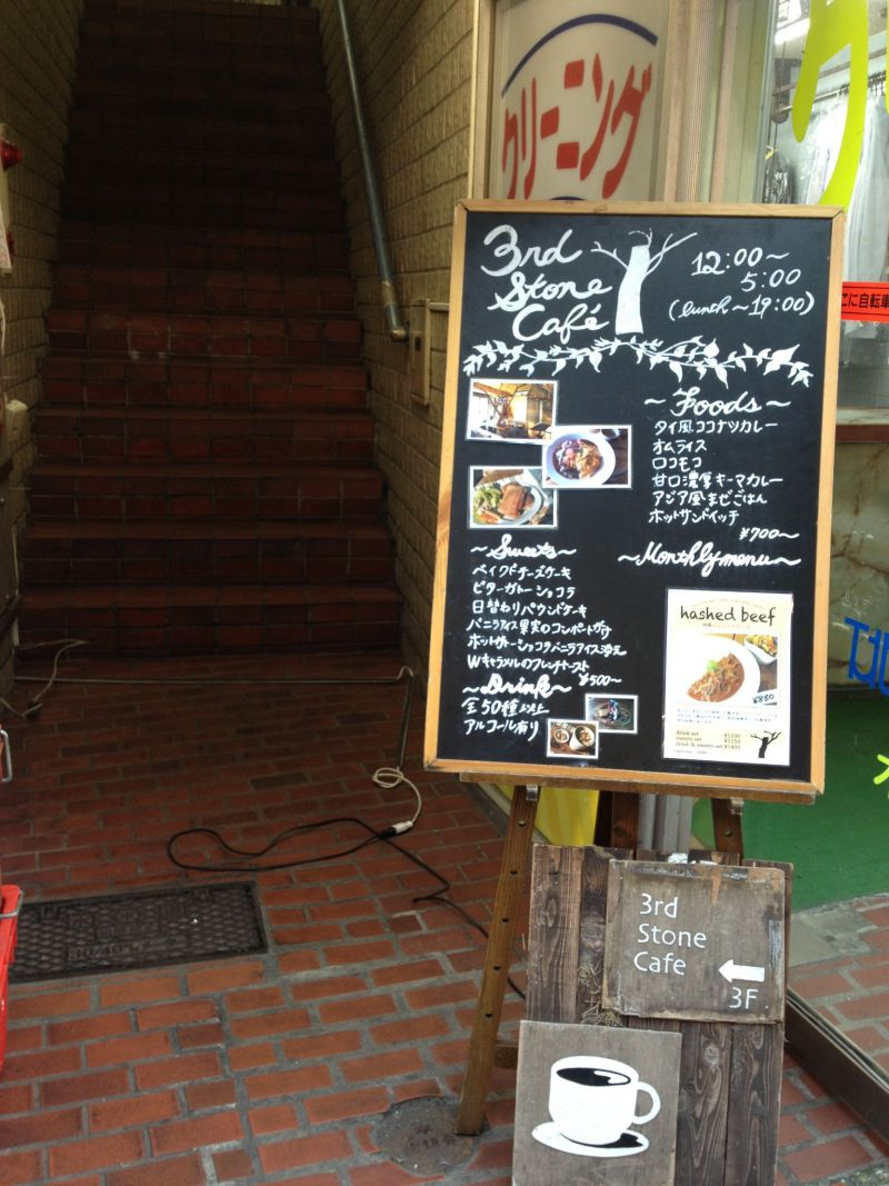 3rd Stone Cafe