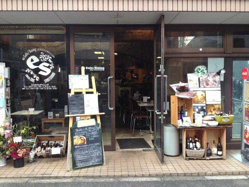 エスカフェダイニング (es Cafe/Dining)