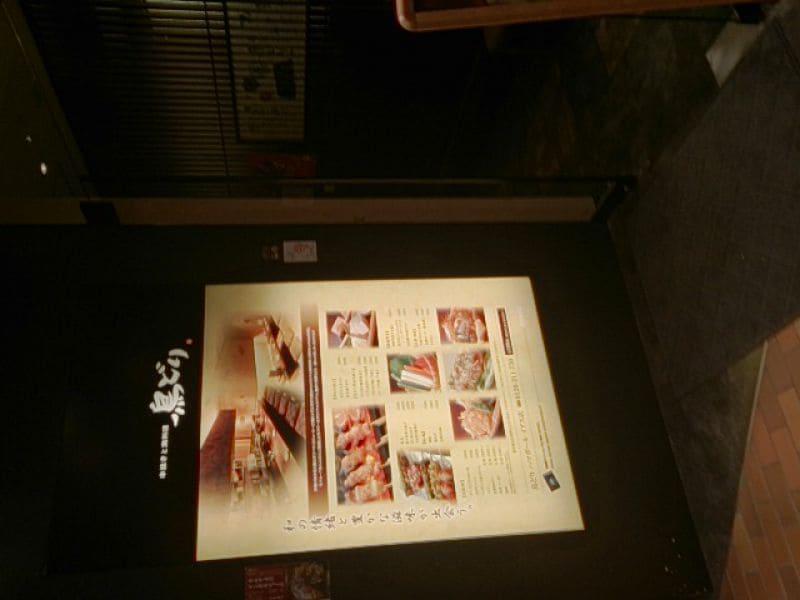 鳥どり 横浜ハマボールイアス店
