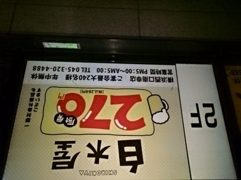白木屋 横浜西口南幸店
