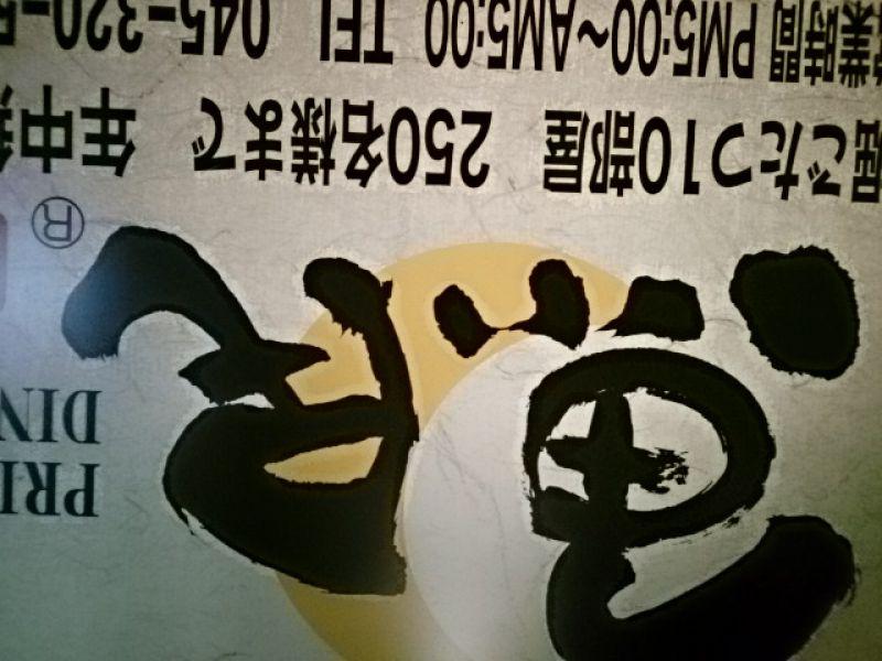 魚民 横浜西口南幸店
