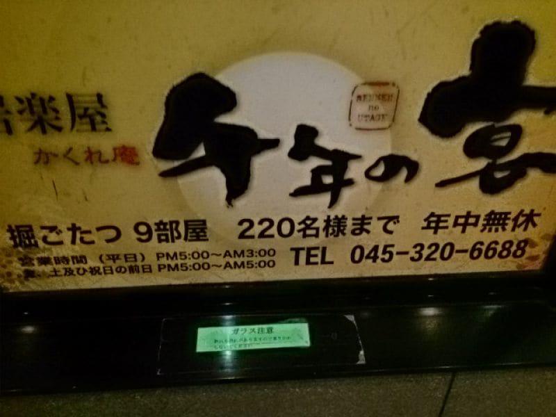 千年の宴 横浜西口南幸店